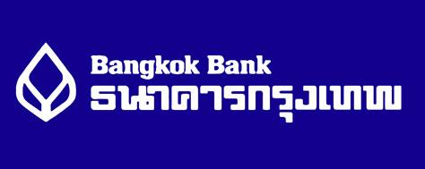 ธนาคารกรุงเทพ (สาขาหลักสี่พลาซ่า)