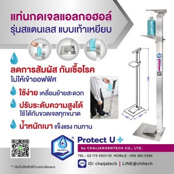 แท่นปล่อยเจลล้างมือแอลกอฮอล์ แท่นกดเจล แท่นเหยียบกดเจลล้างมือ ป้องกัน Covid-19 ใช้งานได้โดยไม่ใช้มือสัมผัส